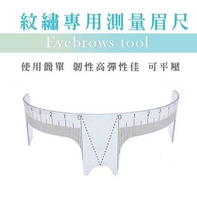 TL12 紋繡專用測量眉尺