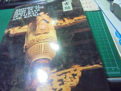 古蹟1987年版HISTORICAL SITES OF THE FIRST RANK IN TAIWAN位6-2美美書房