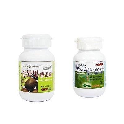 草本之家-奇異果酵素60粒+澳洲螺旋藻錠120粒各1瓶特價880元◎免運費