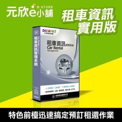 【e小舖-38號】元欣租車資訊管理系統-實用單機版-租車預約.出車.還車.罰單.只要6290元