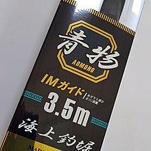 【NINA釣具】GAMAKATSU海上釣堀 CORESPECII 青物 350 船/筏 磯釣竿 青物竿