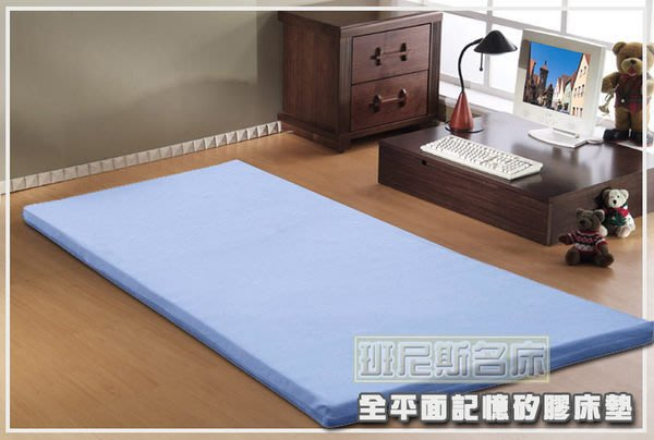【班尼斯名床】~【訂做〝全平面〞70*180*5公分記憶矽膠床墊+3M吸濕排汗布套】,訂做款無退換貨