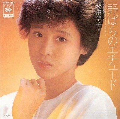 日版全新品 - 松田聖子 Seiko Matsuda --- 野ばらのエチュード  ( 紙ジャケット仕様 )