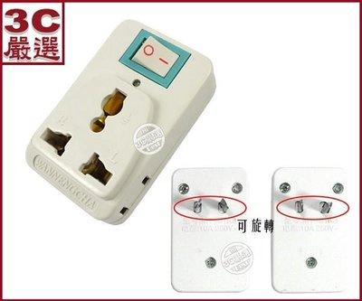 3C嚴選-三孔轉兩孔 多功能轉插頭 電源插座 開關插座 三孔電源插座 插頭轉換器 三孔插頭
