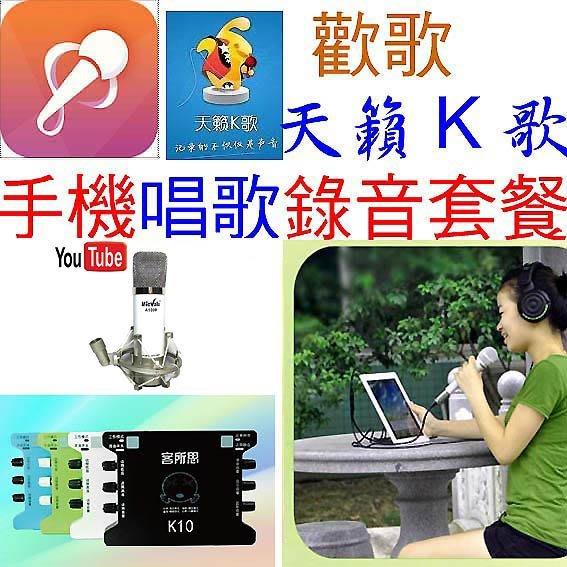 手機唱歌錄音要買就買中振膜 非一般小振膜 收音更佳 K10+電容麥克風A1000歡歌天籟K歌 送166種音效