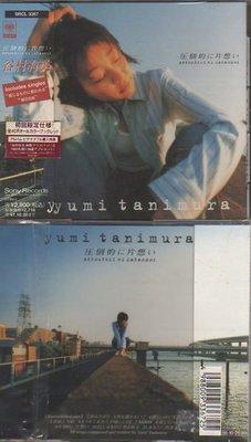 谷村有美 壓倒的に片想い 日本進口CD - 含郵資特價610元。(只有一張)
