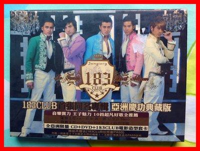 ◎2006全新全亞洲限量精裝版CD+DVD未拆!183CLUB-首張專輯-明道.王紹偉.顏行書.祝凡剛.黃玉榮送電影套卡