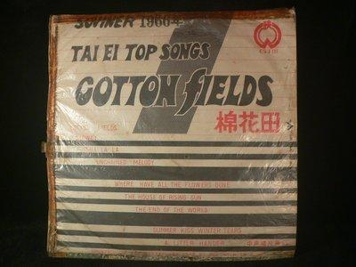 乖乖@賣場(LP黑膠唱片)12吋Soviner 1966 Tai Ei Top Songs - 婚禮/棉花田