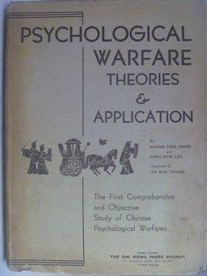 【月界】Psychological Warfare Theories & Application_心理戰 〖軍事〗AHS