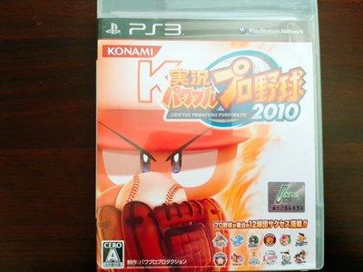 PS3 實況野球 2010 純日版