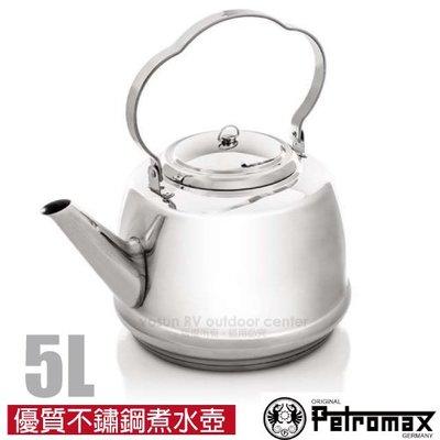 大里RV城市【德國 Petromax】 TEAKETTLE 高品質食品級304 不鏽鋼煮水壺5.0L.茶壺鍋 TK3