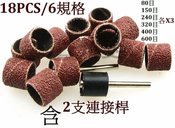 【雜貨鋪】18顆/6規格+2支柄 大砂布輪 3.1mm柄 砂紙圈 砂布環 砂紙輪 砂紙環 刻磨 砂紙打磨 電磨工具