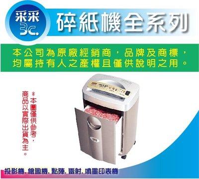 采采3C【含稅含運+寬度:230mm A4 】德寶EUPO 115C 雙鋼刀短碎型碎紙機【可碎CD、信用卡、訂書針】