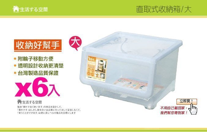 晶瑩可疊式收納箱38L六入組/透明整理箱/塑膠箱/收納櫃/分類箱/直取式收納/掀蓋式收納箱/生活空間