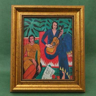 馬蒂斯掛畫壁畫裝飾畫藝術畫野獸派matisse復古金色相框居家裝飾