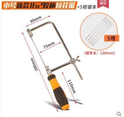 線鋸木工拉花鋸多功能小型鋸子手工曲線鋸迷你鋼絲鋸萬能 全館免運居家 LX