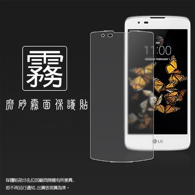 霧面螢幕保護貼 LG K10 K430DSY/LG K8 K350 保護貼 霧貼 霧面貼 軟性 磨砂 防指紋 保護膜
