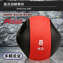 【Fitek健身網】8KG健身手把式藥球