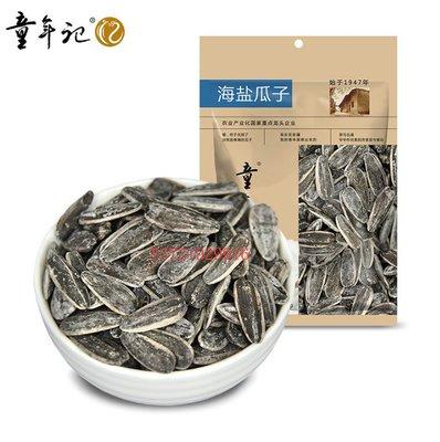 小饞貓新品童年記海鹽瓜子500g*3袋 精裝大包 堅果炒貨零食海鹽葵花籽