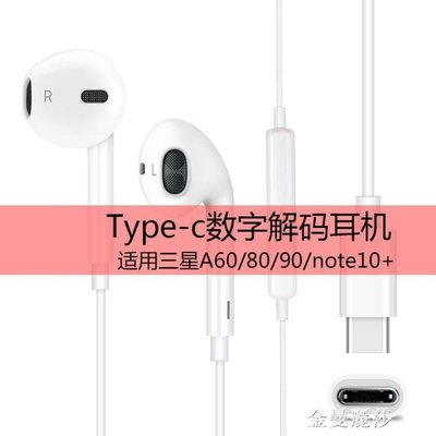 汎米時尚PG-三星A60手機耳麥type-c耳機note10 線控解碼耳a80數字HIFI解碼DAC 金曼麗莎-啊