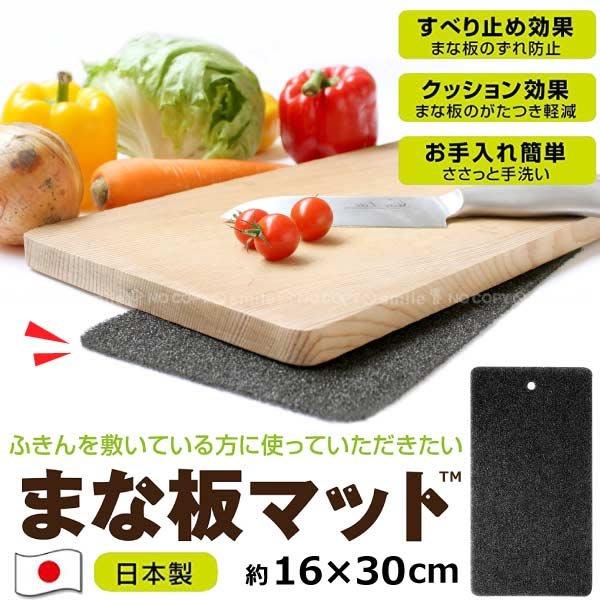 [霜兔小舖]日本代購 日本製 砧板 止滑墊