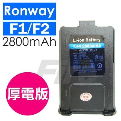 《實體店面》厚電版 Ronway F2 AT-3069 鋰電池VU-180 寶鋒UV-5R GK-D800 VU-280