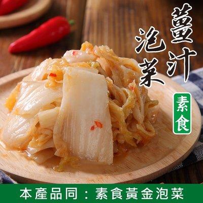 R(免運)【益康泡菜】素食薑汁泡菜(500g±10g)x4罐 特惠組. 小辣  (0507)