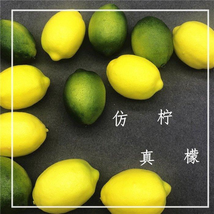 艾蜜莉舞蹈用品*表演道具*仿真綠檸檬黃檸檬/假水果裝飾擺件$50元/個
