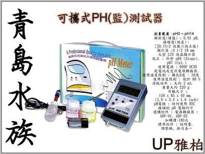 AA。。。青島水族。。。D-827-3台灣UP雅柏--可攜式PH(監)測試器.插電/電池二用==含原廠電極
