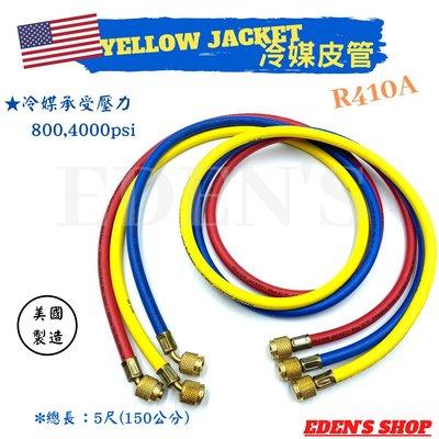 【YELLOW JACKET】美國黃傑克 R410 三條冷媒皮管 5尺 加氣管 冷氣冷凍材料