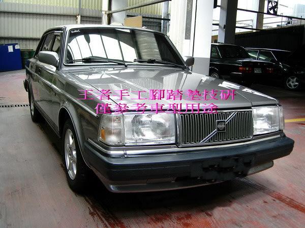 1974-1993年VOLVO富豪240頂級手工專業長絨毛汽車腳踏墊(2排)$4,000