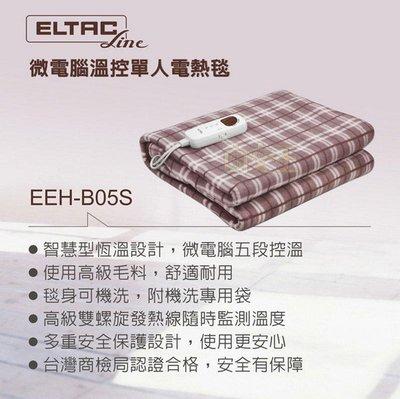 【面交王】ELTAC歐頓 微電腦溫控單人電熱毯 五段溫度 可定時 可水洗 檢驗合格 EEH-B05S