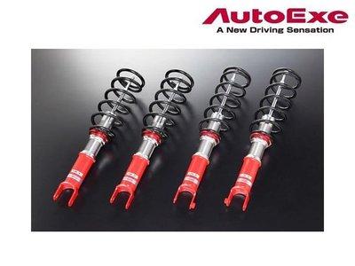 AUTOEXE Street Sport 避震器 組 Mazda 3 馬自達 3 馬3 BL 09-14 專用