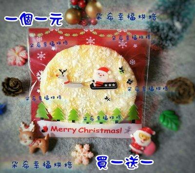 ✿買10送10✿ 聖誕節~奔跑小麋鹿自黏餅乾袋 手工皂包裝袋 自黏袋 安親班 禮品袋 糖果袋 包裝袋【朵希幸福烘焙】