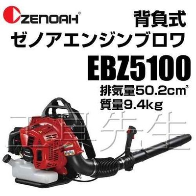 含稅價/EBZ5100【工具先生】小松牌(ZENOAH)~背負式 引擎 吹葉機 吹風機/日本原裝 取代舊款 EB4300