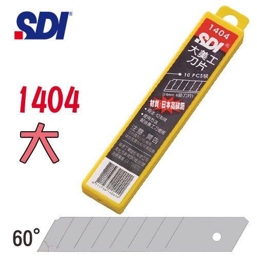 (10盒入)手牌 SDI  高利度美工刀片(大) 1404 (10片/盒) 美工刀 剪刀 拆信刀 手作 美勞 剪紙 雕刻