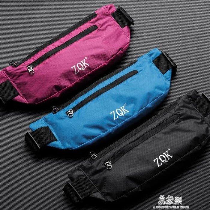 運動腰包多功能跑步男女手機腰帶迷你旅行隱形戶外裝備包防水時尚     易家樂