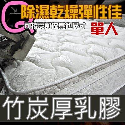 【海西歐】【5cm乳膠+頂級竹炭紗】標準五尺高檔名床系列促銷!