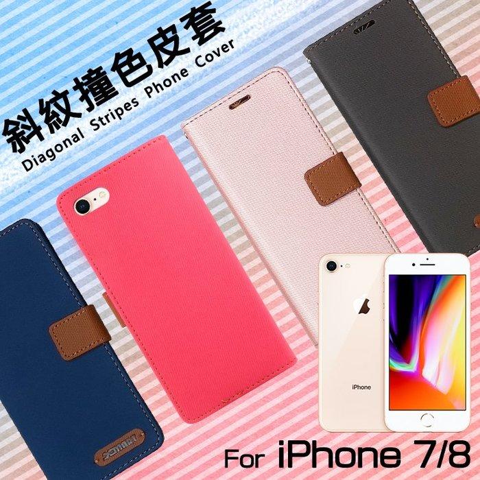 Apple 蘋果 iPhone 7/iPhone 8 精彩款 斜紋撞色皮套 i7 i8 可立式 側掀 插卡 皮套 保護套