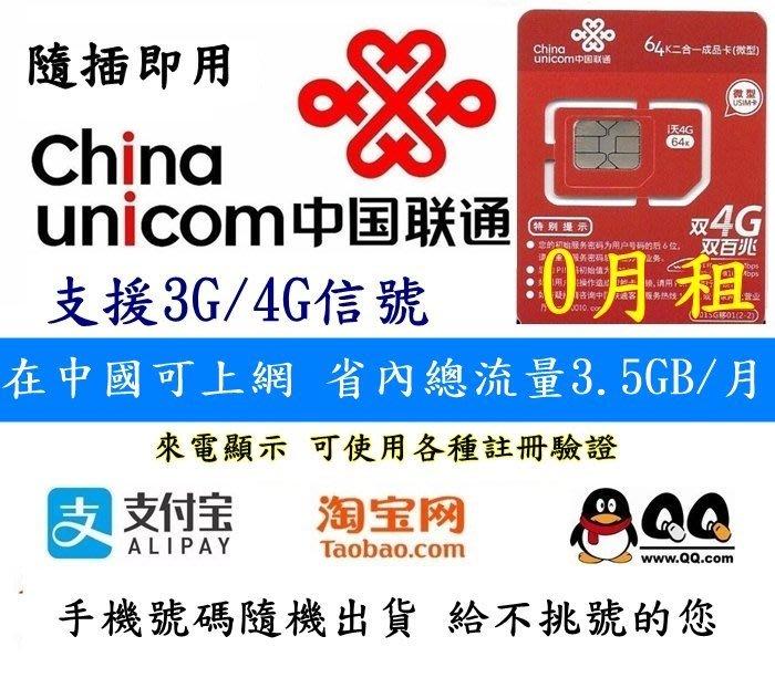 免運費【SIM天地】中國大陸聯通預付卡4G 0月租 支付寶 掏寶 大陸出差 免費剪卡 簡訊認證 手機號碼不挑號