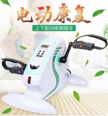 TIG-電動磁控腳踏車/復健/有氧運動/肌肉訓練/年長復健/健身車/手足二用/腳踏車/訓練/復健