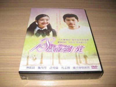 台灣偶像劇《18歲的約定》(十八歲的約定) DVD (全集) 施易男 林依晨(蘭陵王) 馬志翔 張孝全