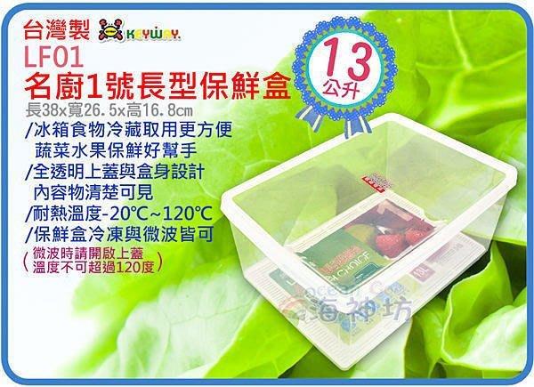 =海神坊=台灣製 KEYWAY LF01 名廚1號長型保鮮盒 微波/冷凍庫 密封保鮮 附蓋+網 13L 6入800元免運
