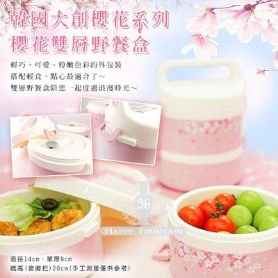 **幸福泉** 韓國大創櫻花系列【R4886】櫻花雙層野餐盒 1組.特惠價$200
