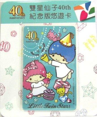7-11 雙星仙子40th紀念版悠遊卡...