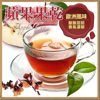 蘋果風味水果茶包 水果果乾果粒茶 一包20入 另有八種口味 草莓 藍莓 黑森林 水蜜桃 蘋果 柳橙 【全健健康生活館】