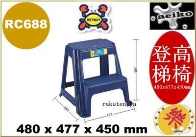 RC688 登高梯椅 梯椅 RC-688 聯府 直購價 aeiko 樂天生活倉庫