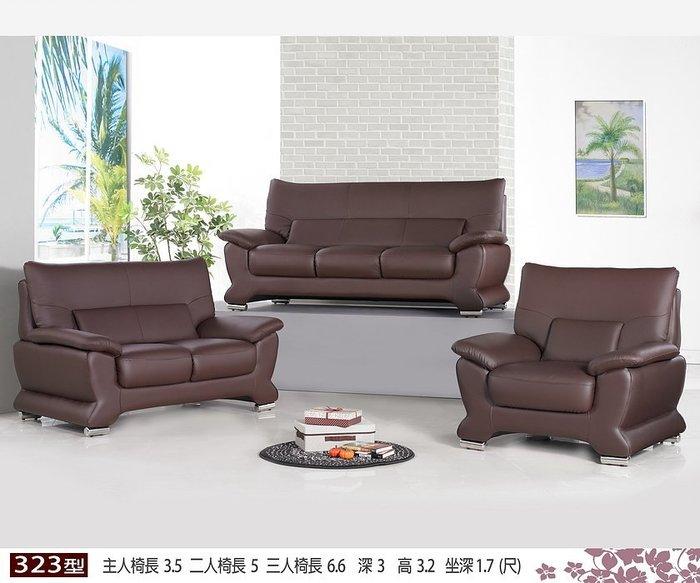 【浪漫滿屋家具】323型 咖啡色獨立筒高級牛皮沙發【1+2+3】只要37000【免運】優惠特價!