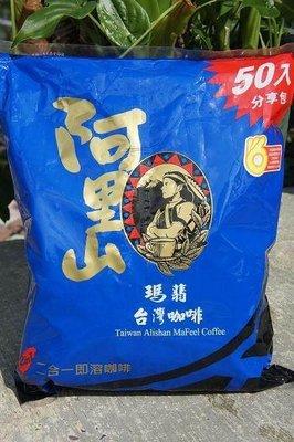 【YUYUPAS】阿里山二合一咖啡(50入/分享包)