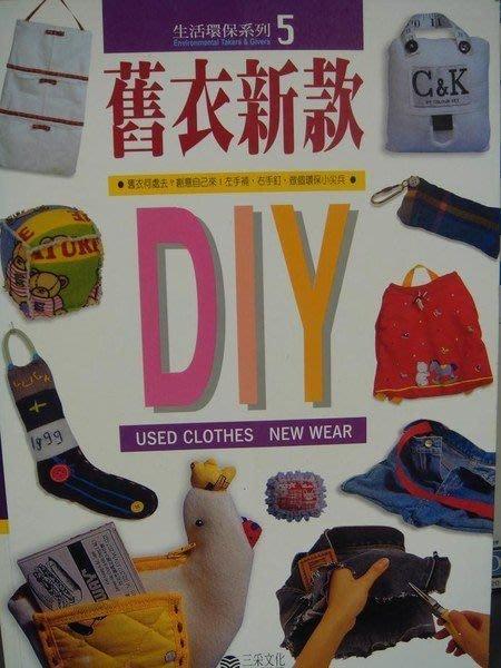 DIY 叢書【舊衣新款 DIY】,僅此一本!低價起標無底價!本商品免運費!